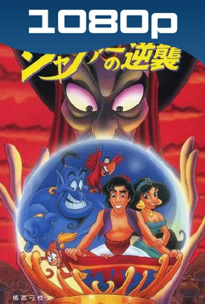 El Retorno de Jafar (1994) HD 1080p Latino