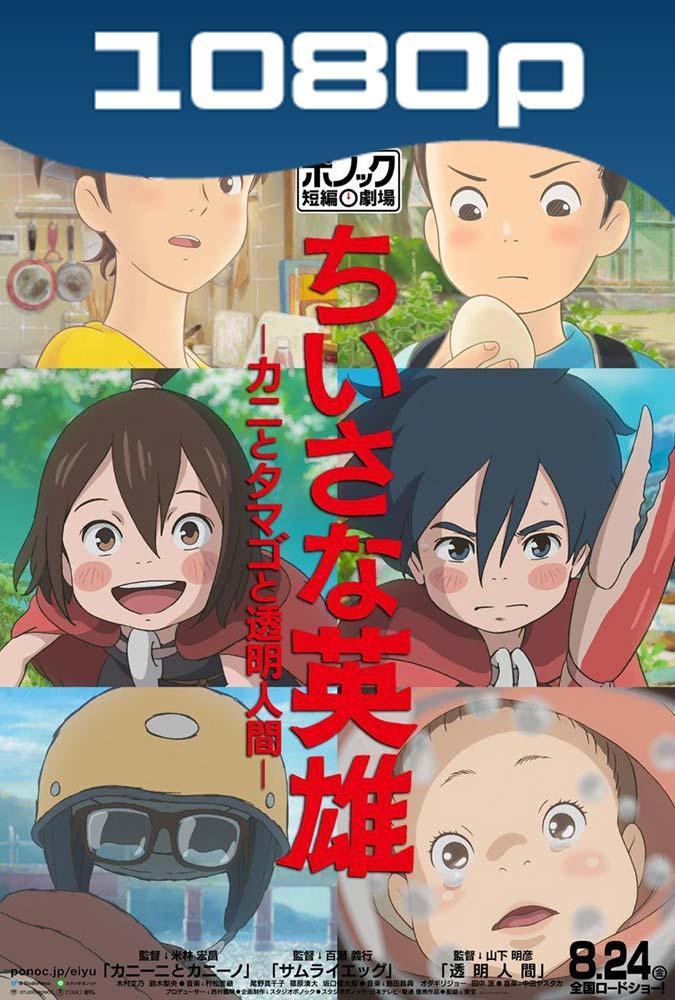 Chiisana Eiyū Kani to Tamago to Tōmei Ningen (2018) HD 1080p Latino