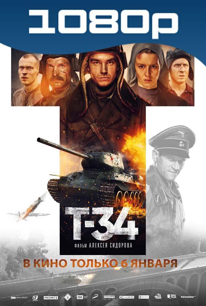 T-34 (2018) HD 1080p Español Latino